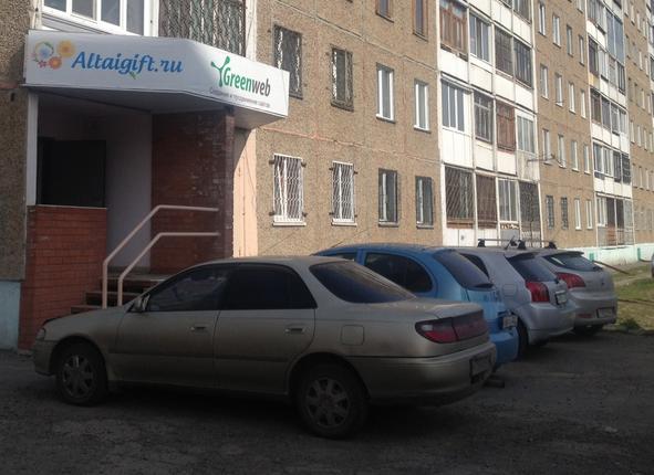 Офис Алтайгифт